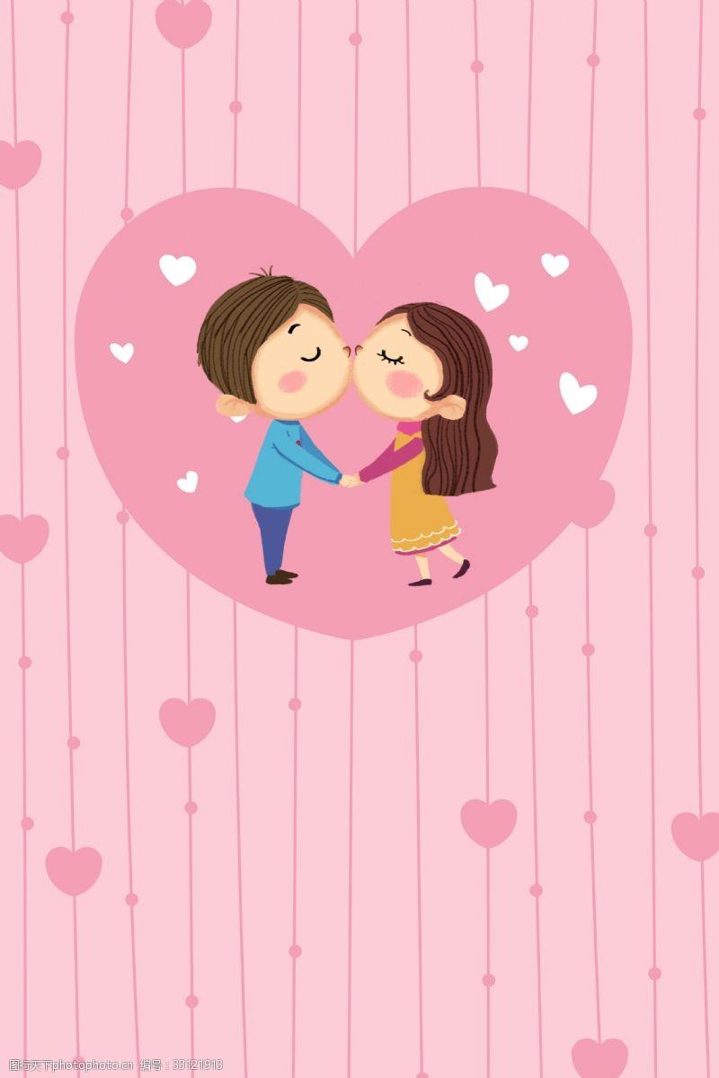 粉色浪漫扁平化520情人節廣告背景