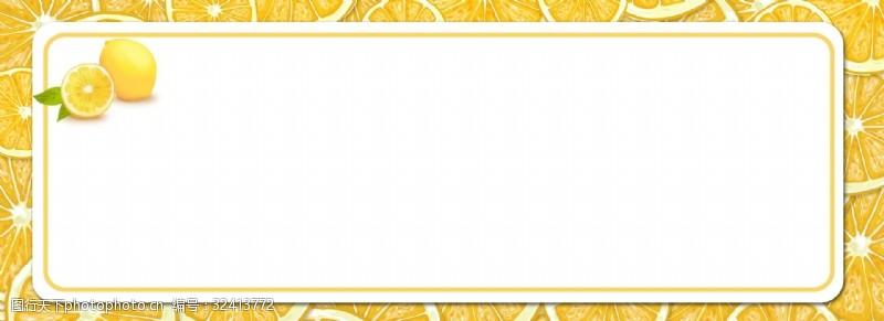 黄色卡通柠檬水果边框简约背景