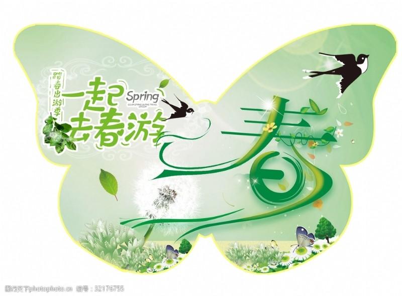春天吊旗异型蝴蝶造型吊旗