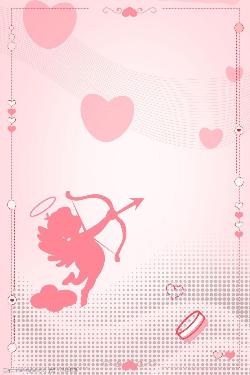 粉色丘比特520情人節廣告背景