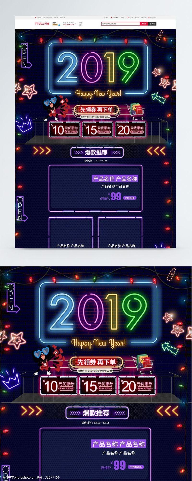 霓虹風2019新年促銷淘寶電商促銷首頁