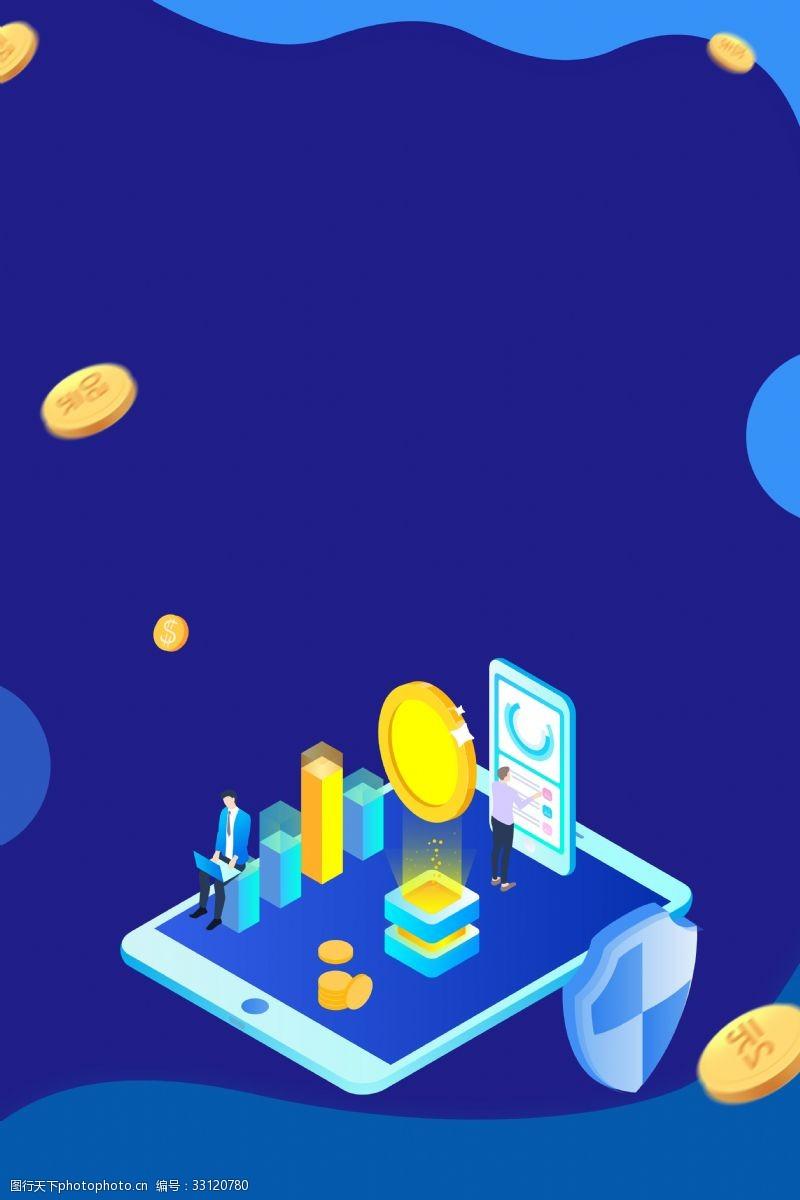 25D金融投资理财海报