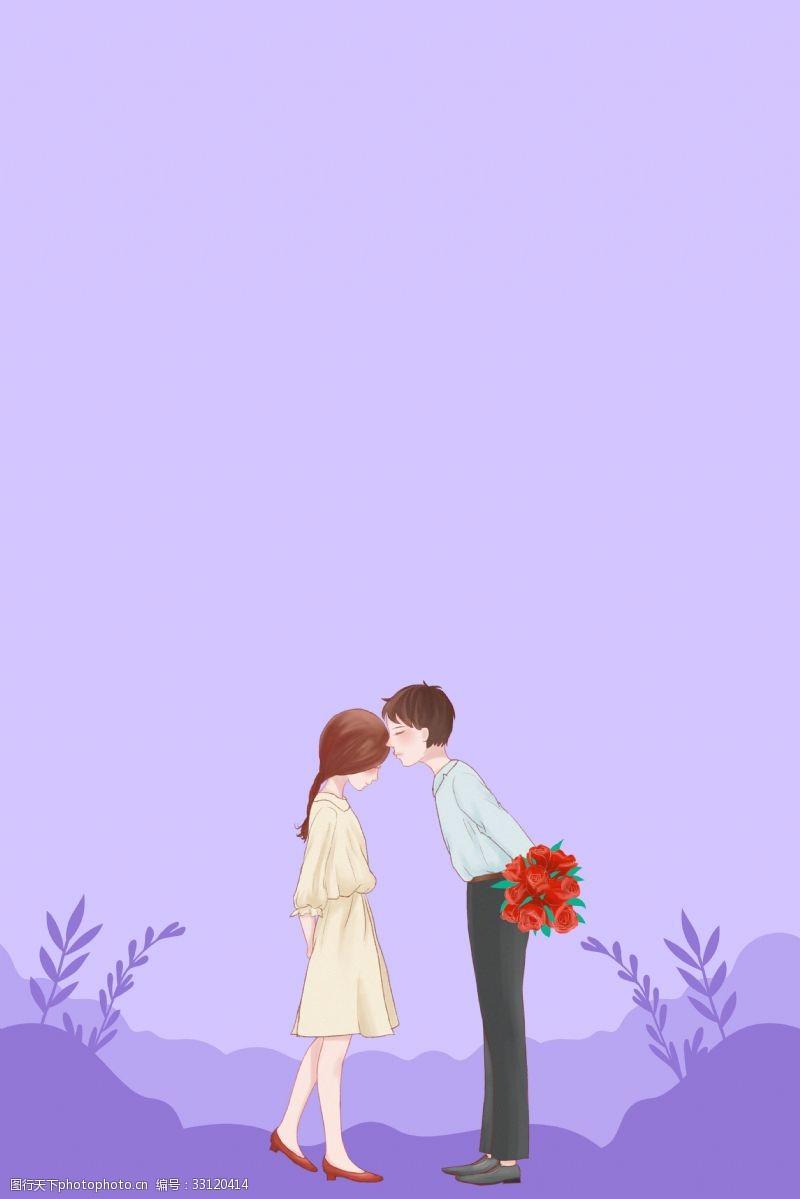 紫色扁平化520情人節廣告背景
