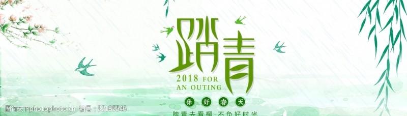 春季活动海报背景