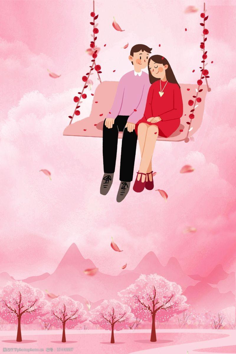 大氣520情人節戀愛告白促銷海報