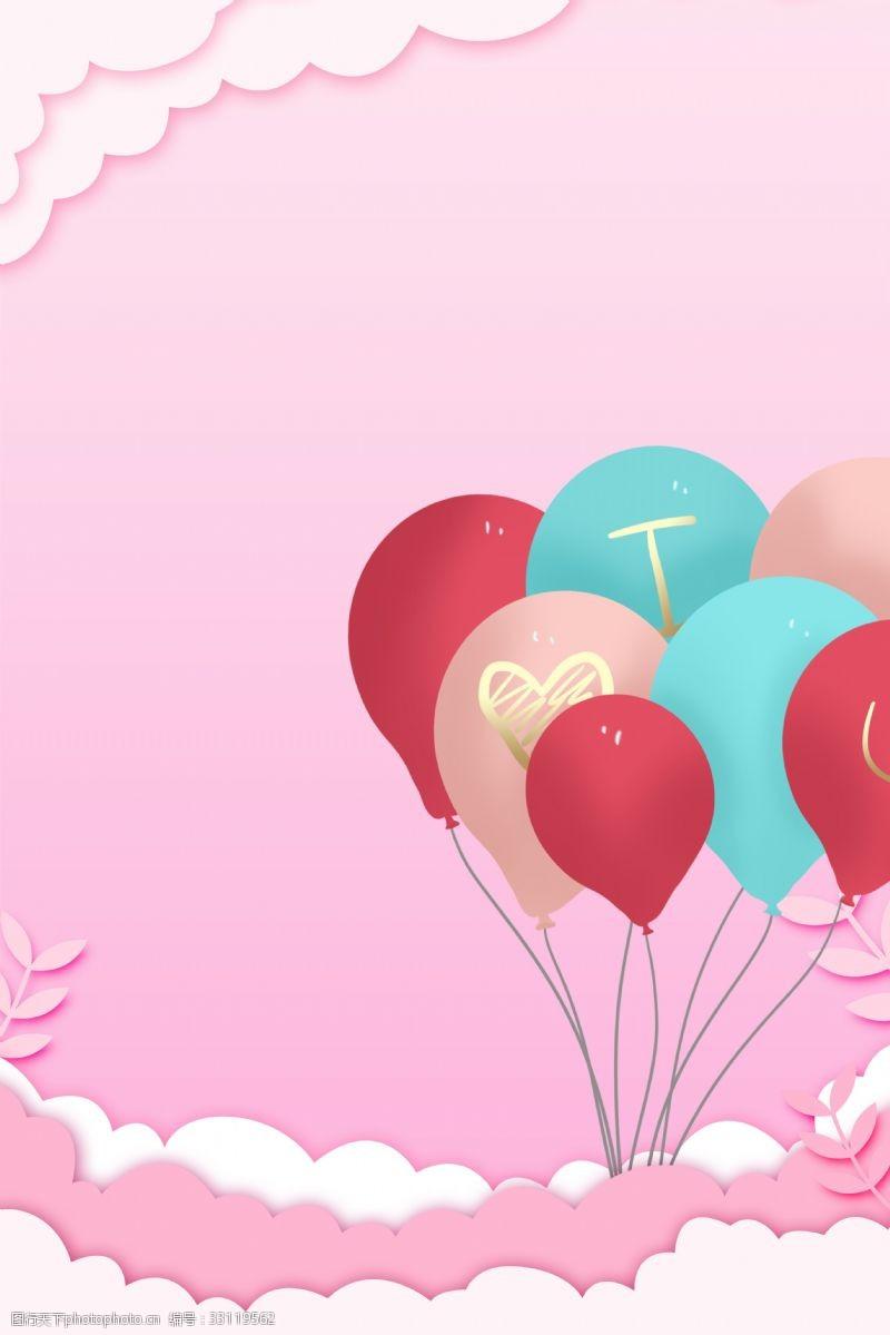 簡約氣球戀愛情人節背景