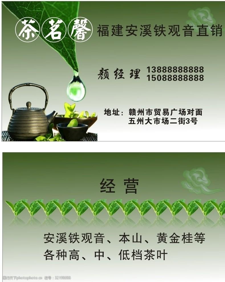茶名片圖片