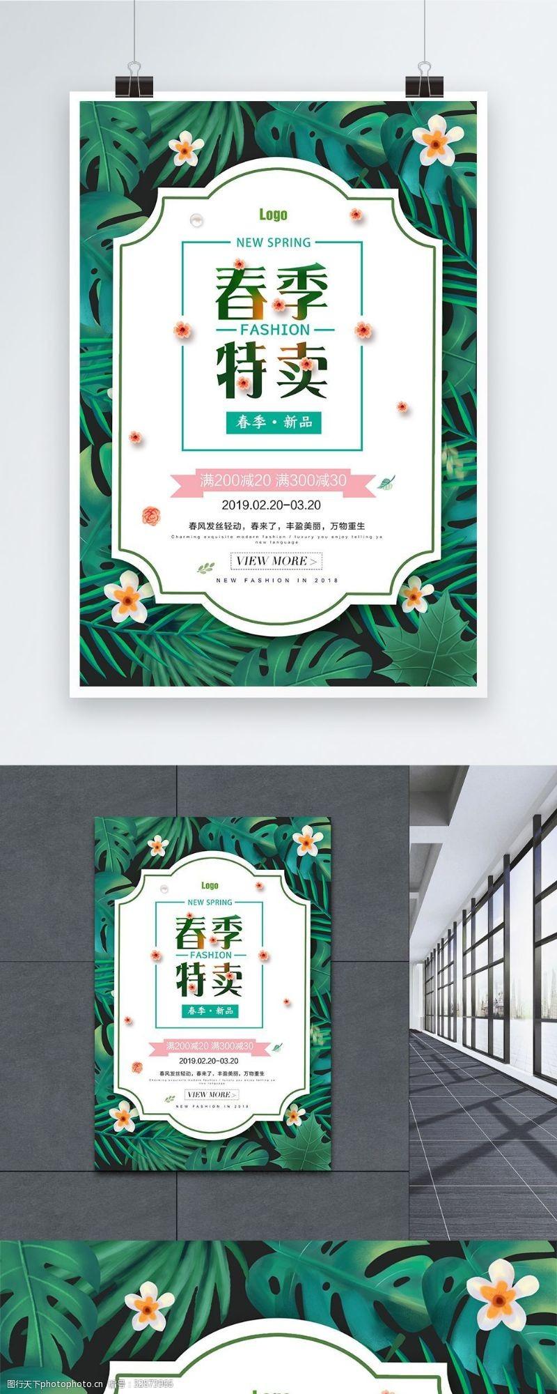 小清新花卉植物春季特卖海报