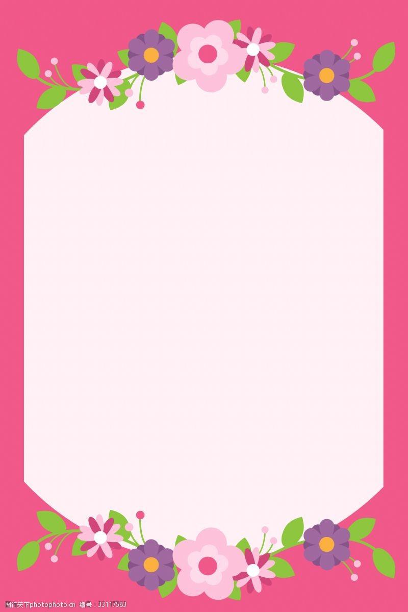 粉色扁平化520情人節廣告背景