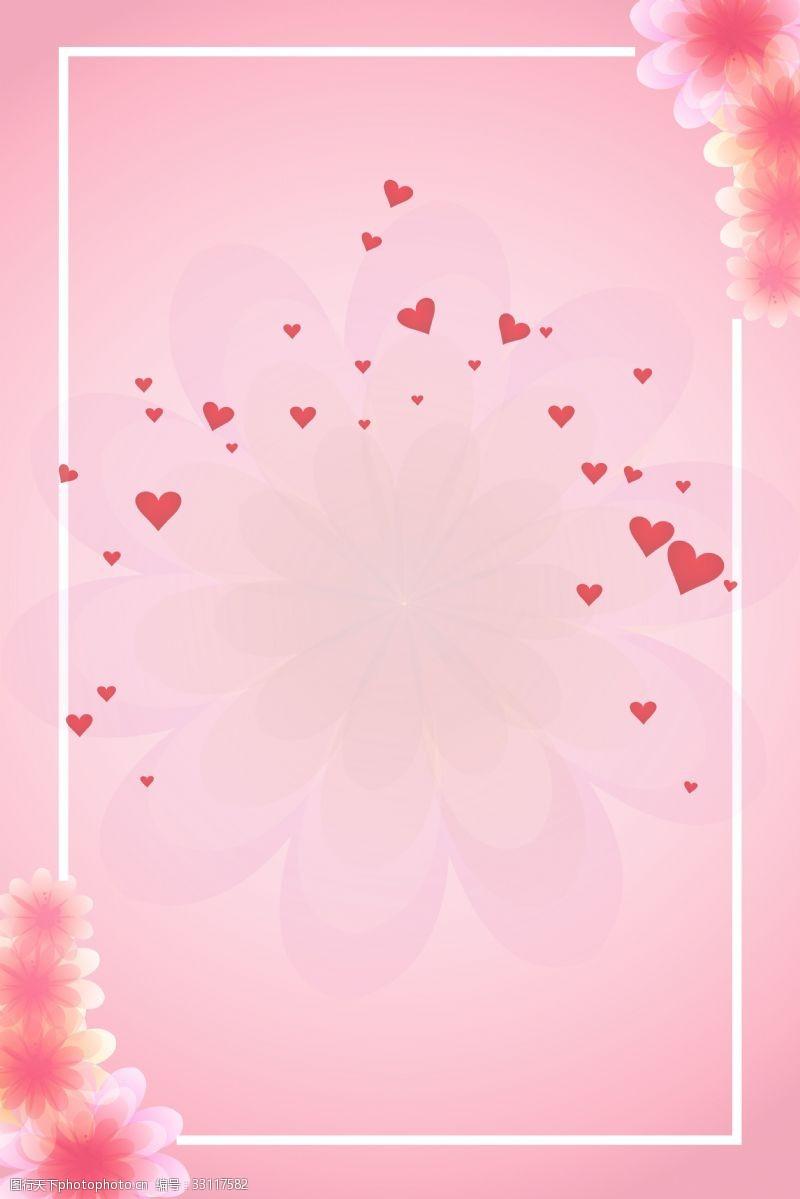 粉色浪漫520情人節廣告背景
