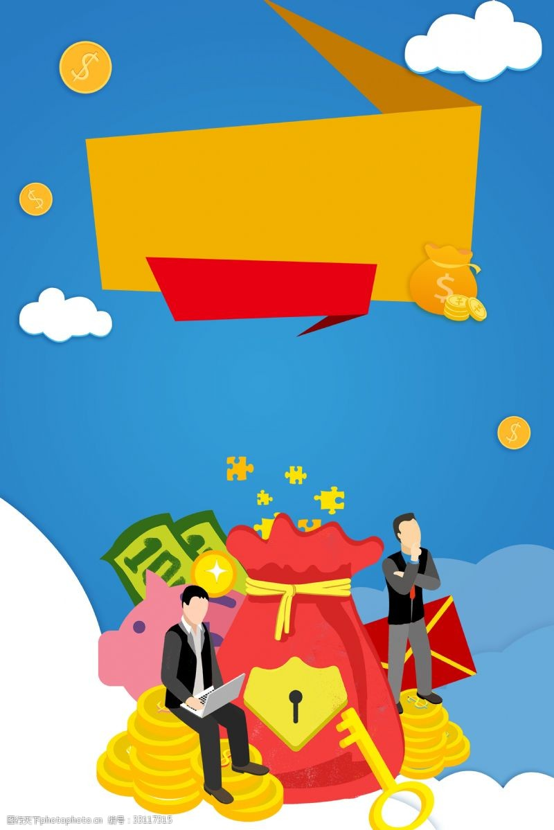 金融理财海报设计背景