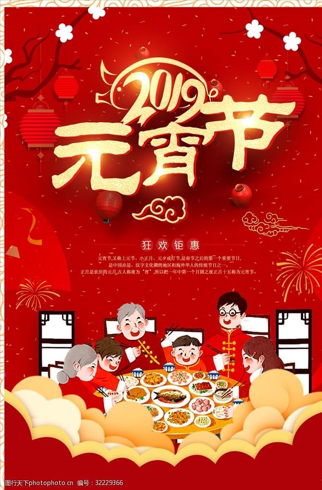 元宵节广告2019元宵节海报(1)