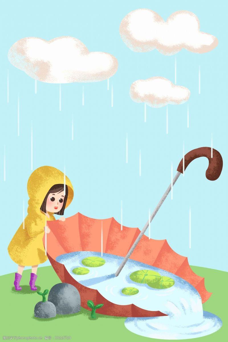谷雨節氣可愛小女孩和雨傘卡通背景