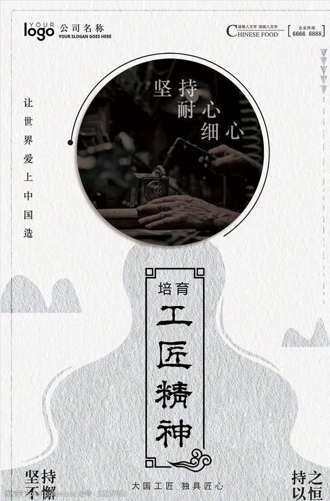 大國工匠海報時尚創意匠心精神海報