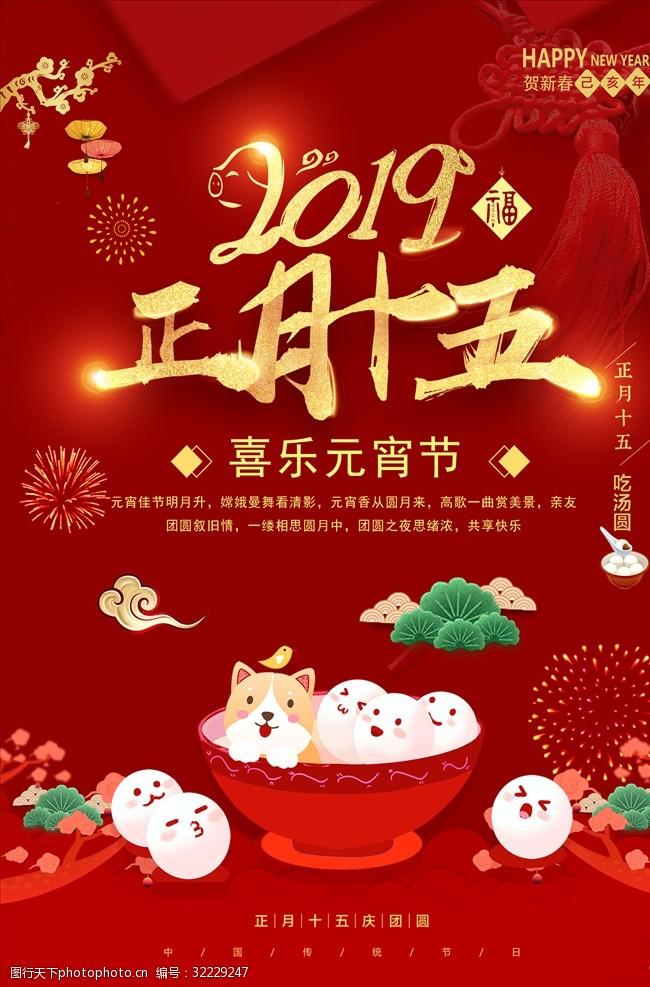 元宵节广告2019正月十五元宵节海报