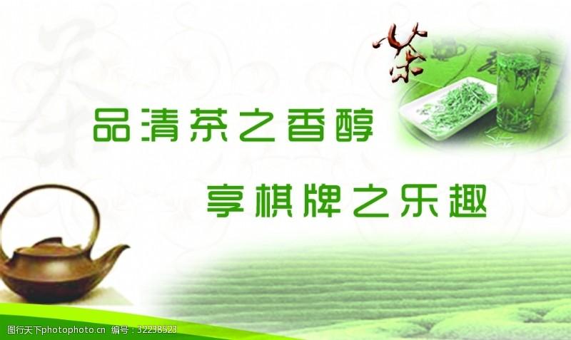 茶名片海報