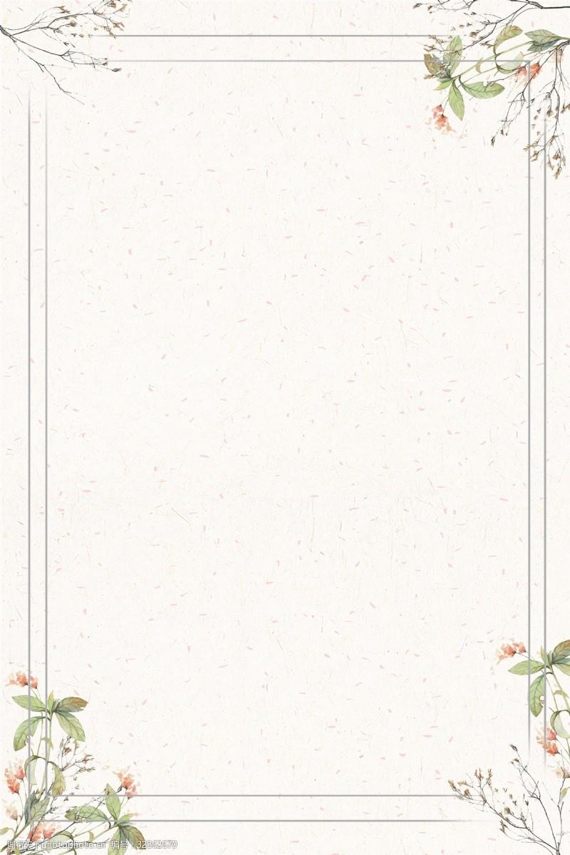 清新簡約小花朵H5背景psd分層素材