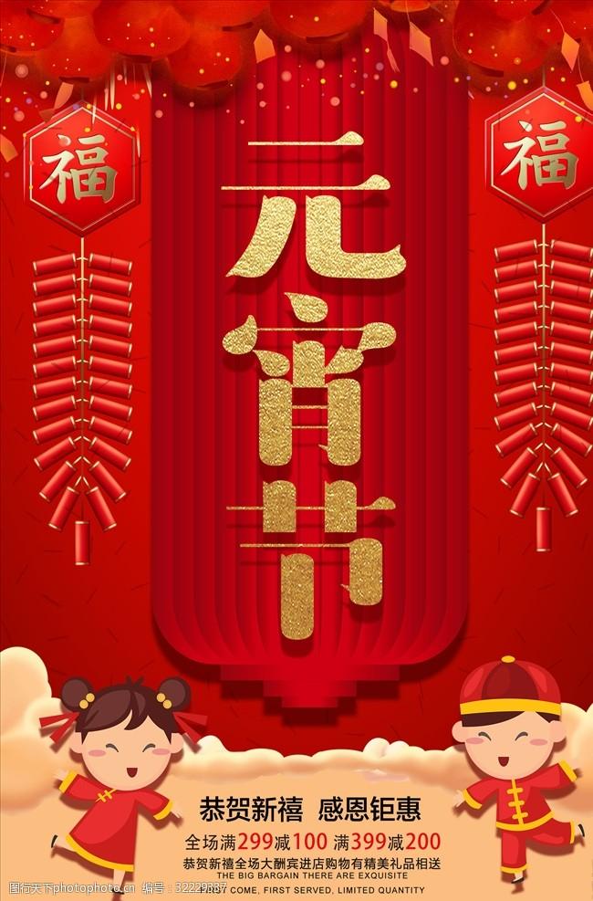 元宵节广告喜庆元宵节海报