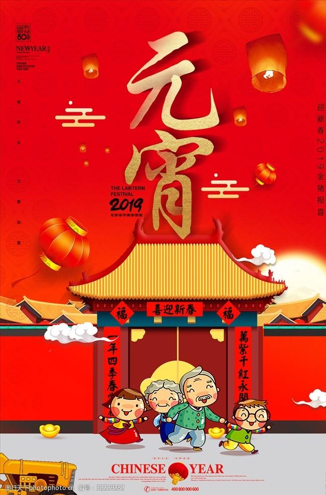 元宵节广告创意元宵节海报