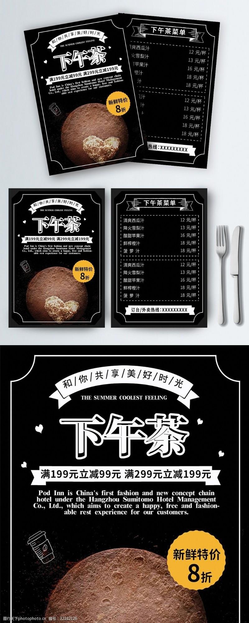 黑色簡約大氣美味下午茶菜單設計