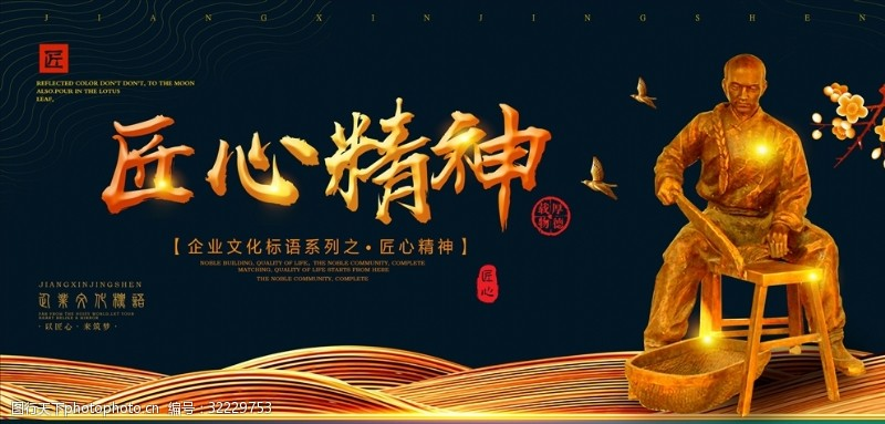 大國工匠海報匠心精神企業文化宣傳展板