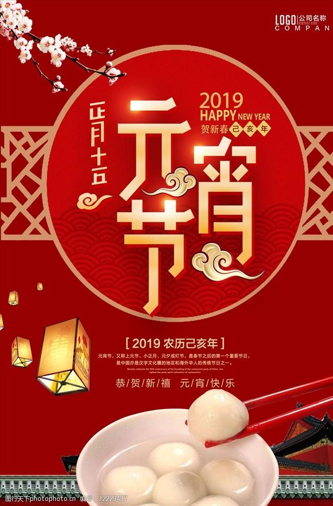 元宵节广告正月十五元宵节海报