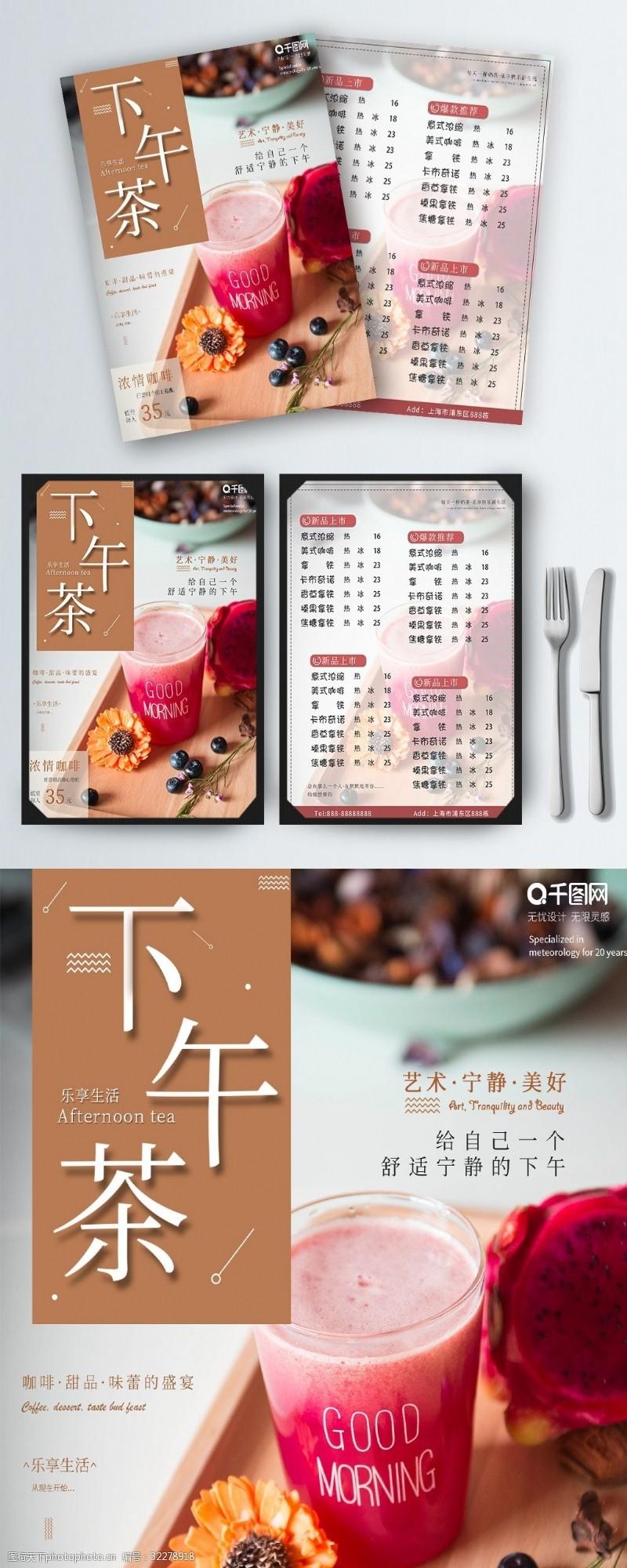 簡約清新下午茶菜單促銷單頁psd