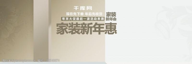 電商淘寶家裝新年惠客廳裝修產品家居促銷