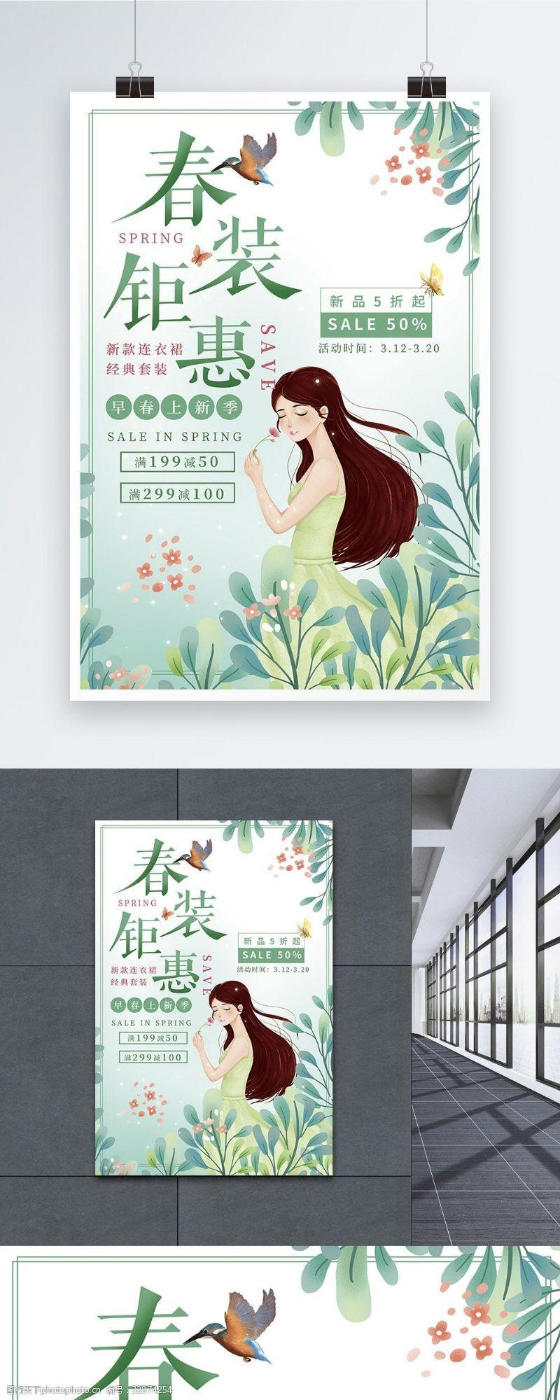 春季特卖春装钜惠促销海报