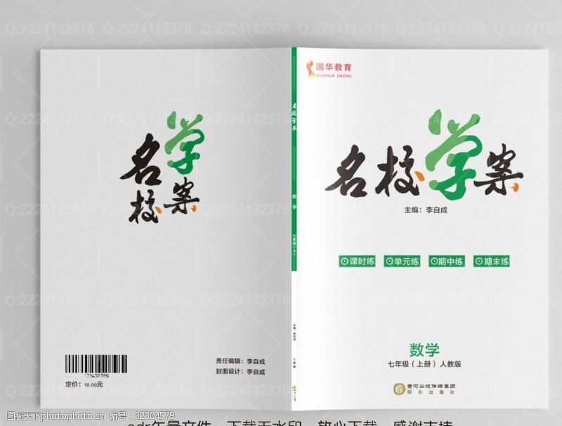 教科書封面練習冊封面設計