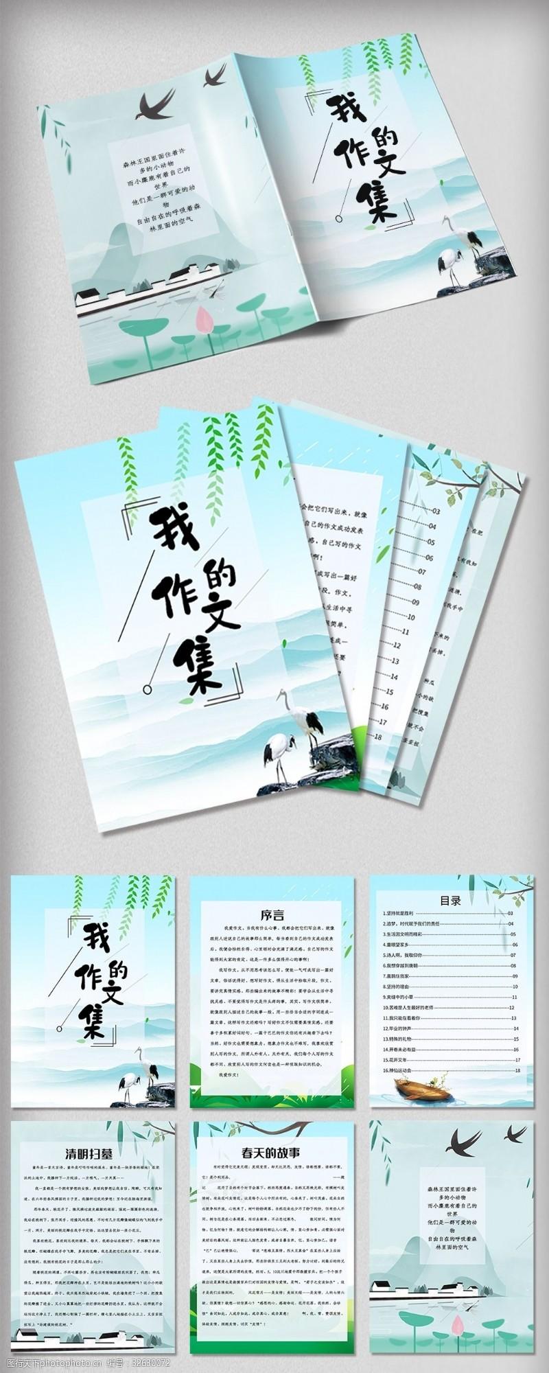 春天清江南系列作文集封面電子免費模板