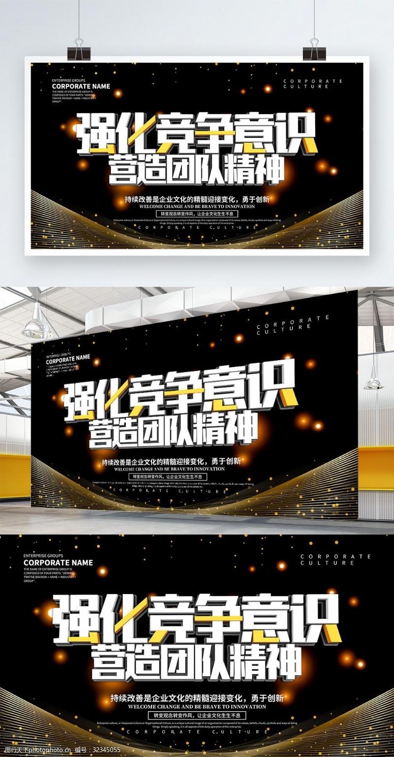 黑金風強化競爭意識企業展板設計