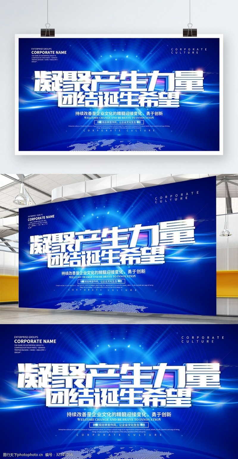 藍色科技風凝聚產生力量企業展板設計