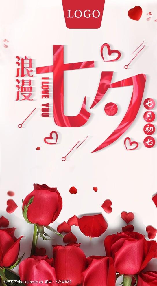 七夕節海報設計