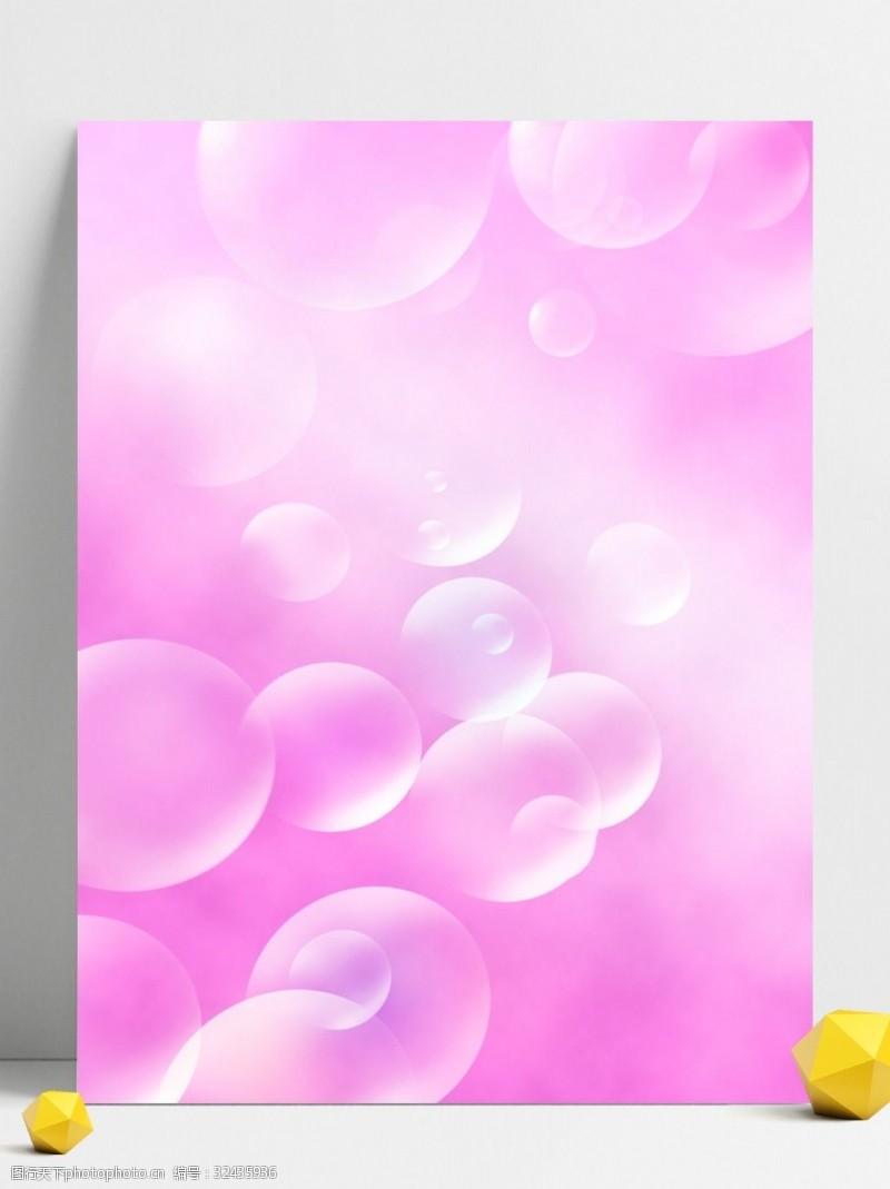 唯美粉色夢幻柔美氣泡背景