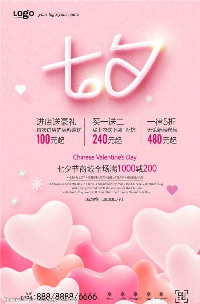 粉紅氣球七夕節海報