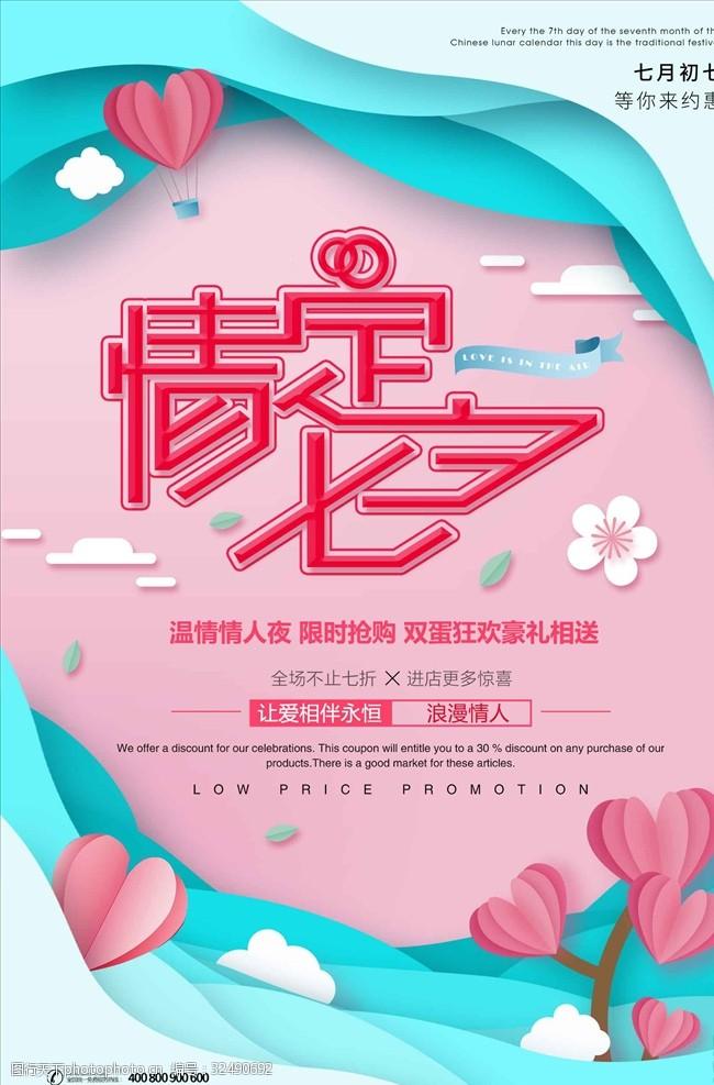 浪漫情定七夕宣傳海報