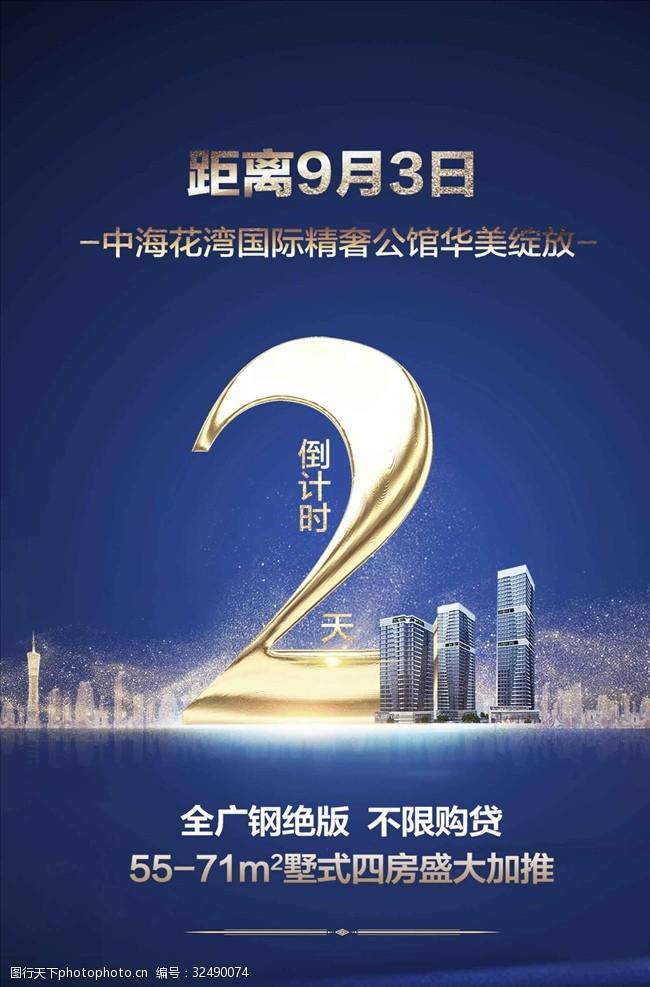 藍色高檔房地產海報設計
