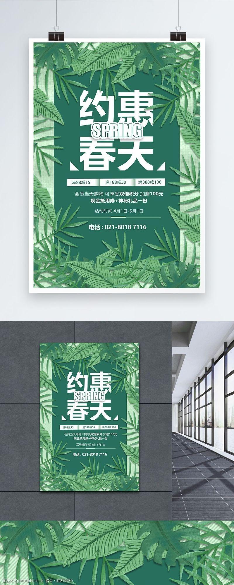 绿色约惠春天春季促销海报