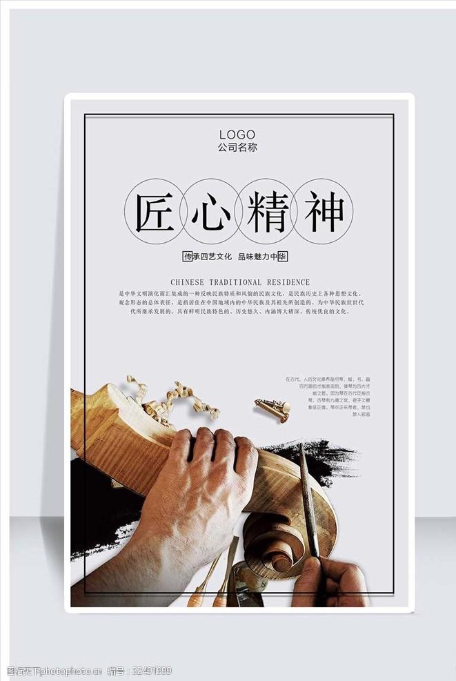 大國工匠海報企業文化匠心海報