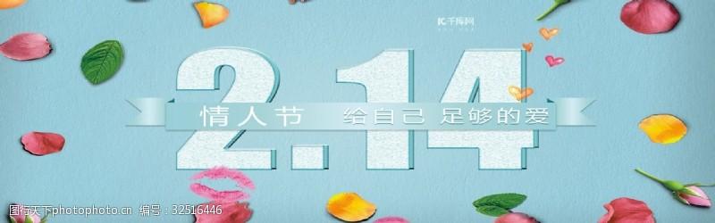 電商淘寶藍色214情人節通用banner