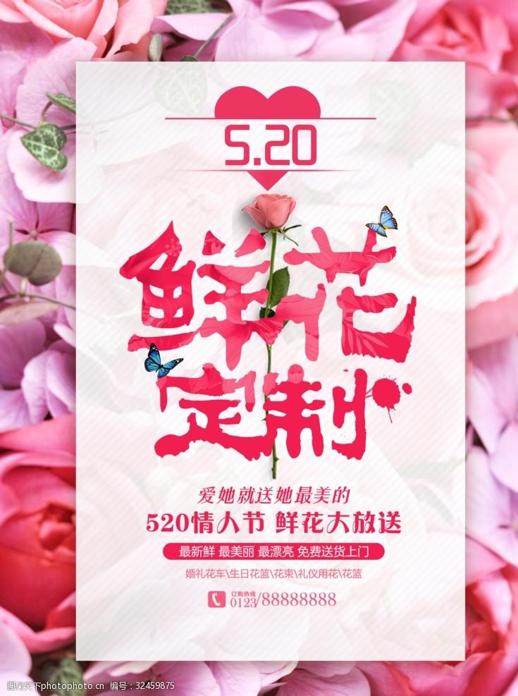 psd分层素材鲜花订制促销海报PSD分层素材