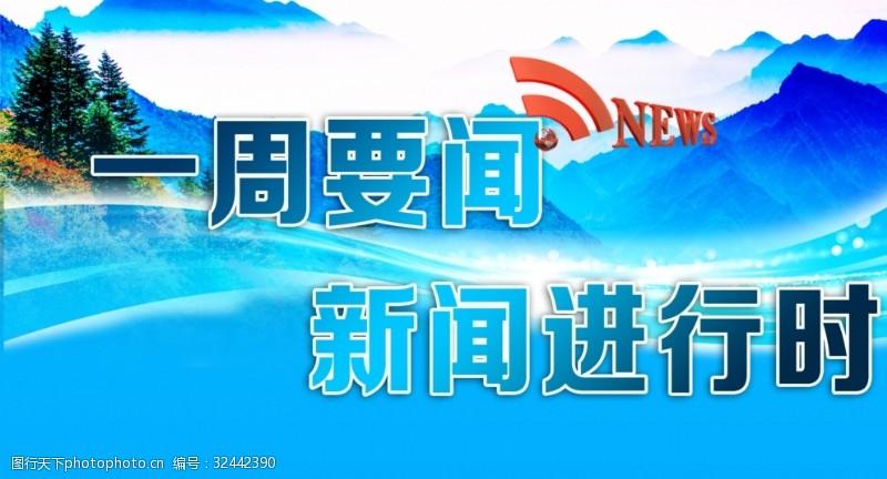 网络科技展板新闻进行时蓝色背景布