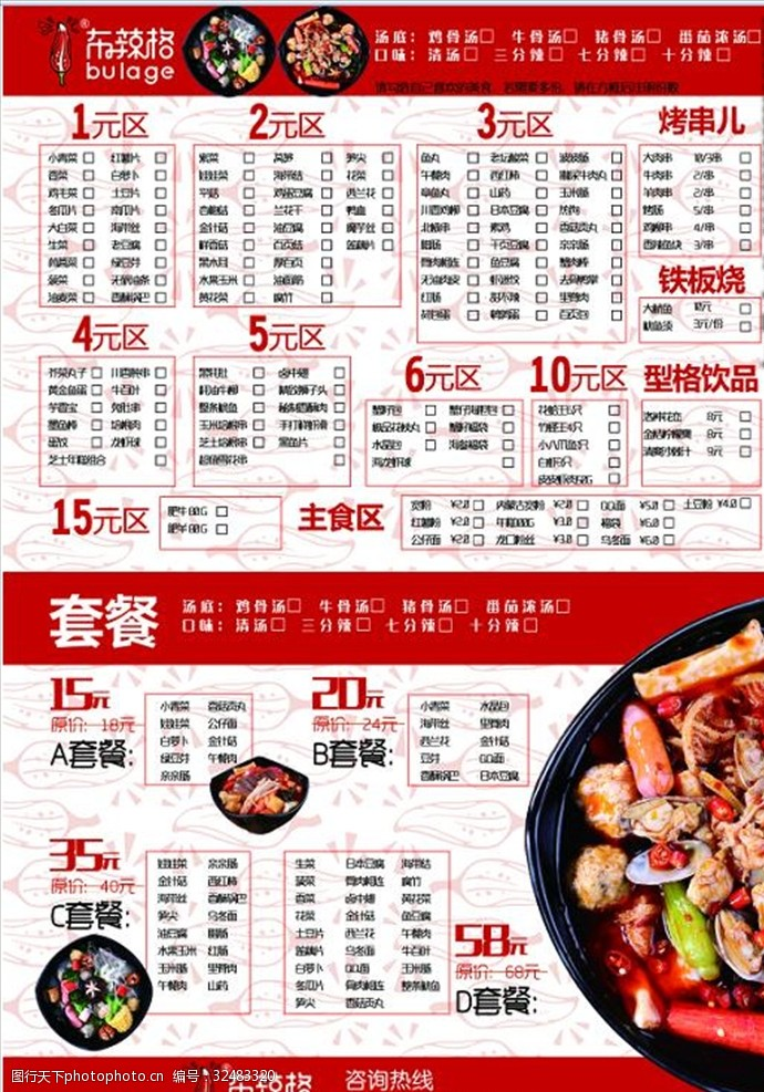 菜單宣傳頁宣傳菜單