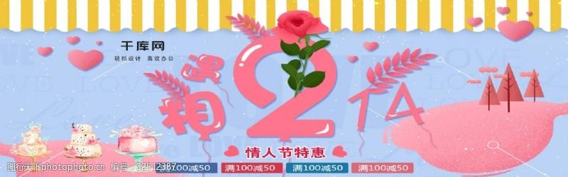 電商淘寶相遇214情人節藍色浪漫蛋糕海報