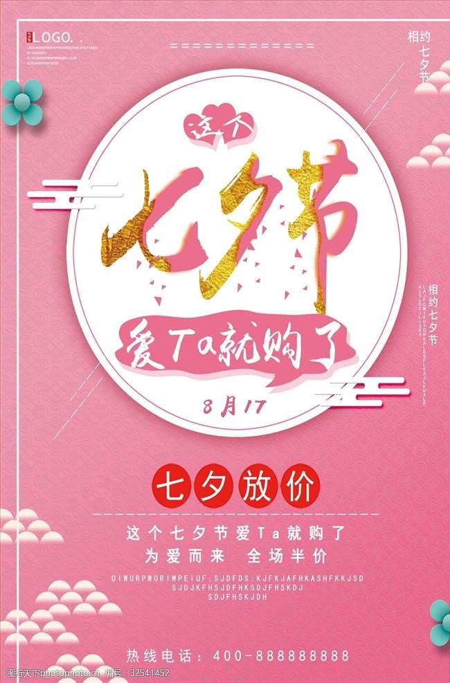粉紅色小清晰七夕節海報