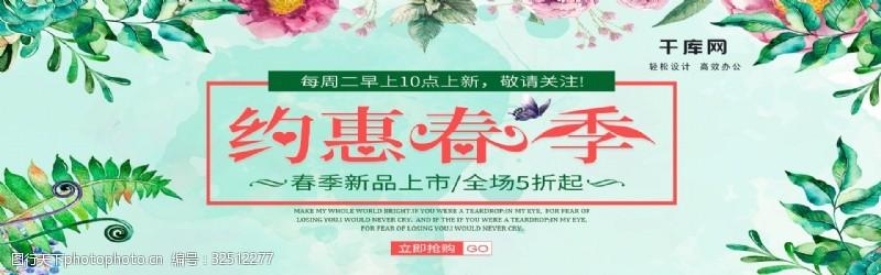 淘宝天猫京东约惠春季女装促销背景海报
