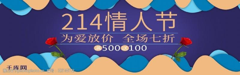 214情人節淘寶海報源文件淘寶banner