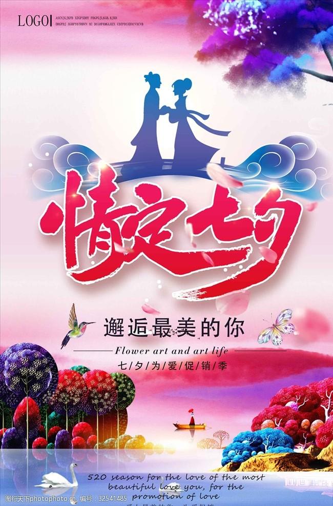 浪漫七夕宣傳海報