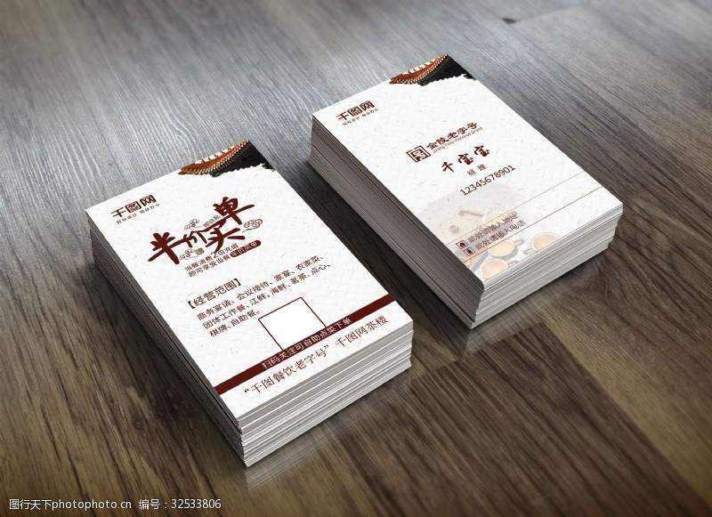 古典中國風茶樓館藝燈籠菜商務宴請茗茶名片
